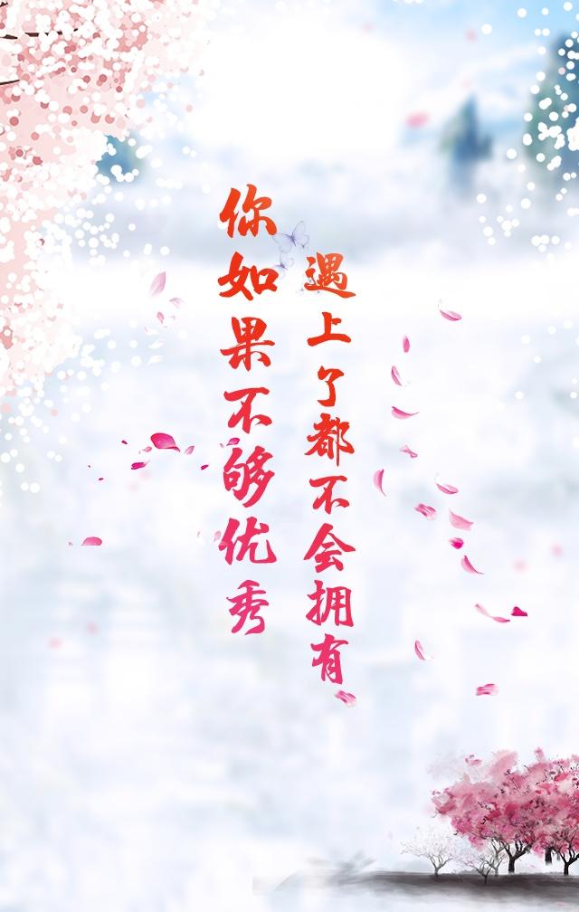 矢量三生三世十里桃花h5-十里桃花
