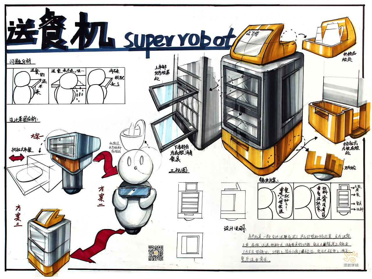 2017工业设计产品手绘考研快题优秀模版|工业/产品|电子产品|中国 ...