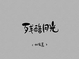 【KA手书】残酷月光体