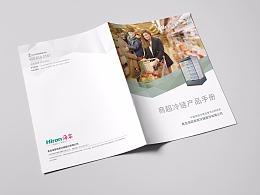 企业宣传册 产品手册