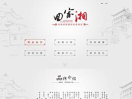 中国风网页设计