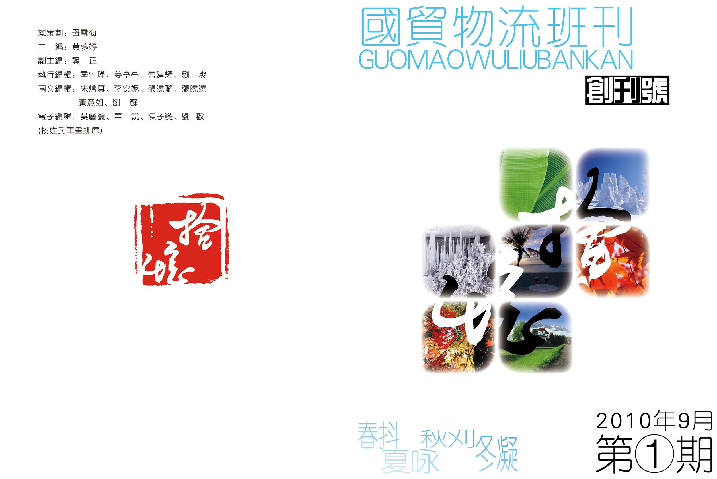 给班刊设计的封面图片