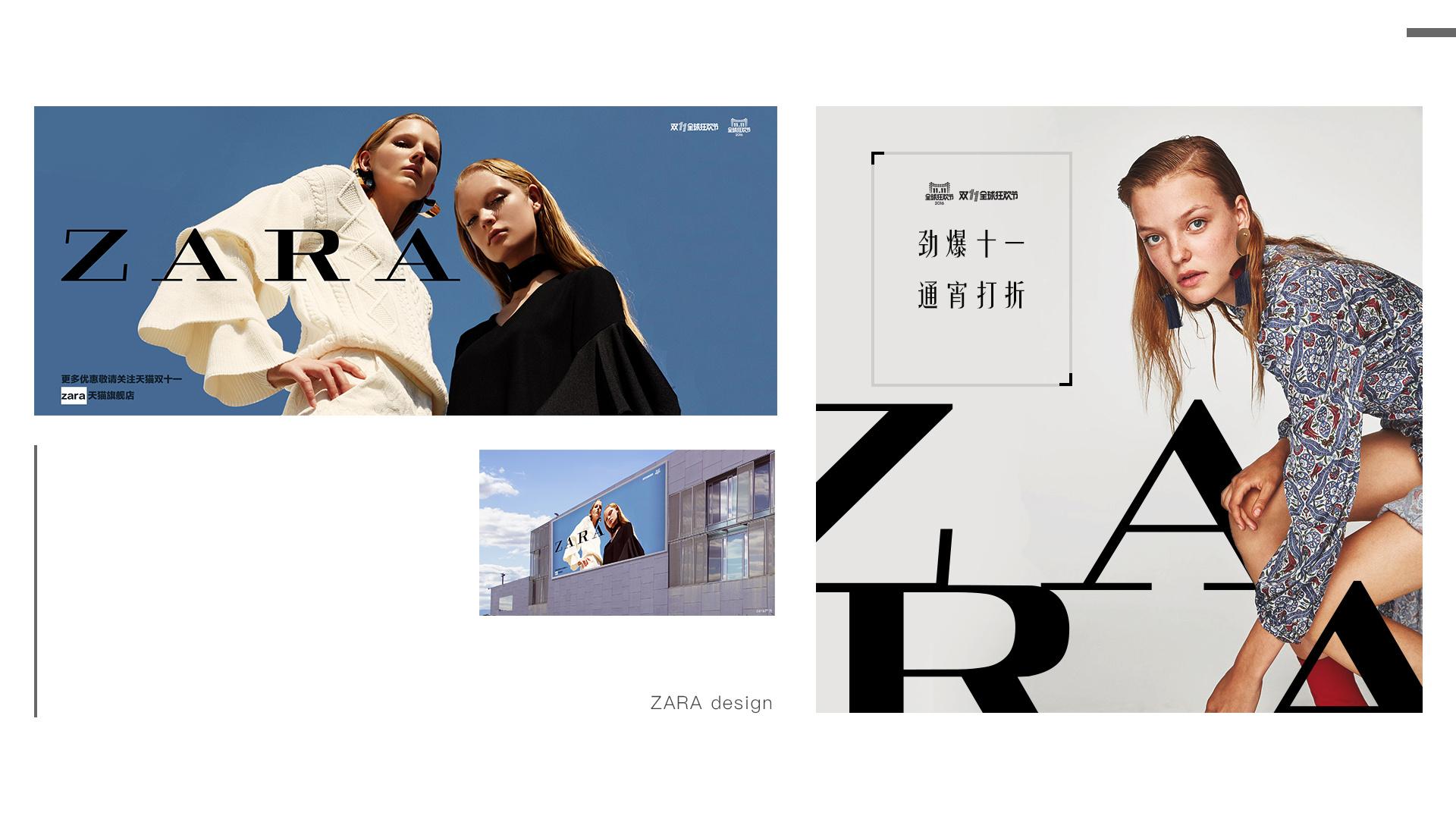 zara in design图片