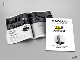 造作-全球设计师创作家居品牌-宣传册
