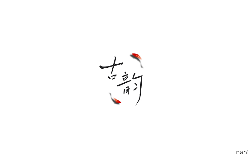 广东《淇澳古韵》曲谱