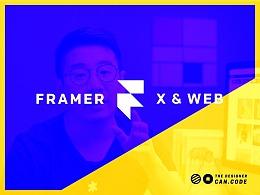 FramerX & Web 系列教程简介 | 三木的课程