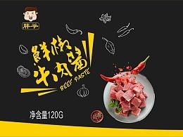牛肉酱 标签