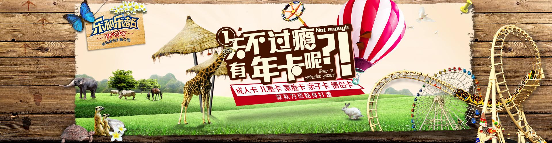 游乐园 动物园 淘宝banner 广告图
