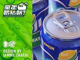 【GOOJI夏日饮品系列】童年喝点啥?