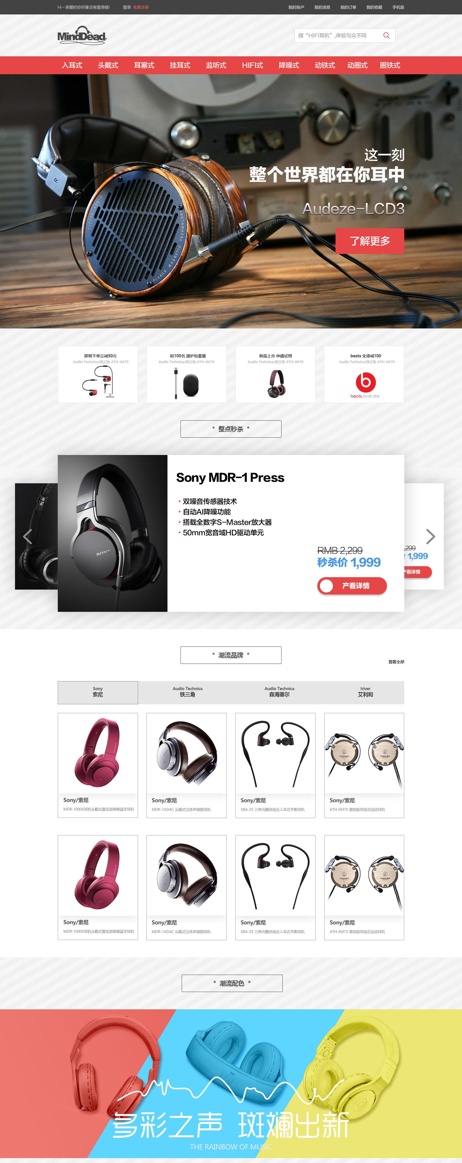 耳极 / 耳机发烧友垂直类电商(参与调研,竞品分析,交互原型图片