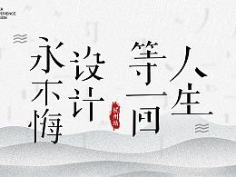 公司物料之杭州讲座
