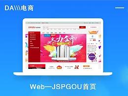 公司电商产品网站