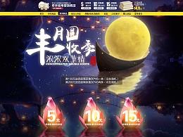 中秋节国庆天猫首页