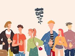 为奶茶店品牌【葩TEA】logo设计/插画设计/IP形象