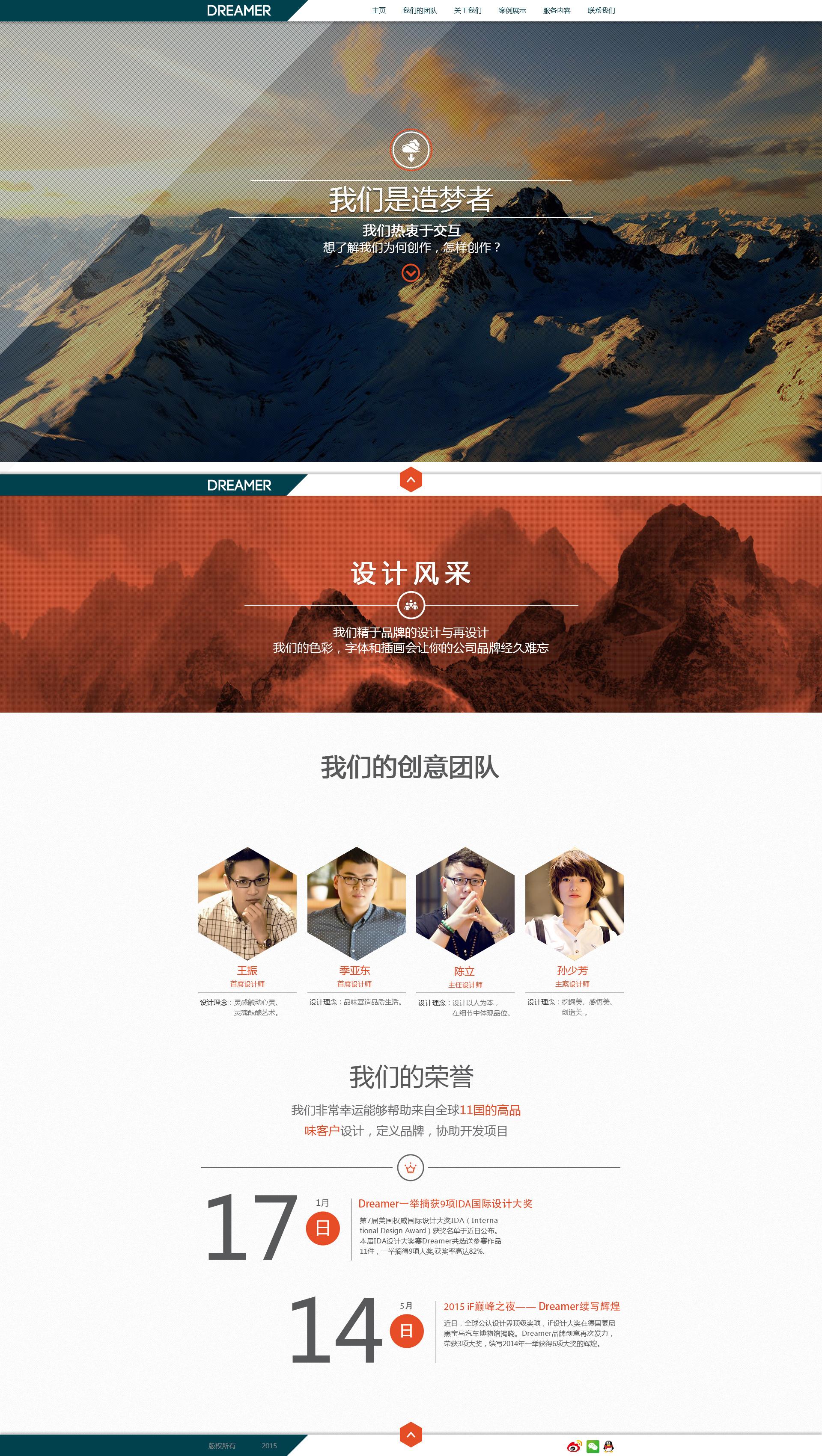 设计公司网页图片