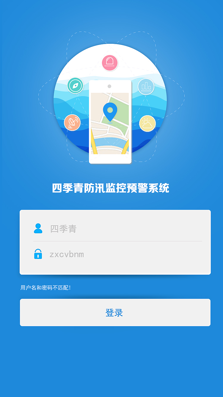 app登录界面_app界面设计 登录页面 侧栏 地图