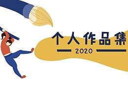 2019.9-2020.3视觉设计作品集