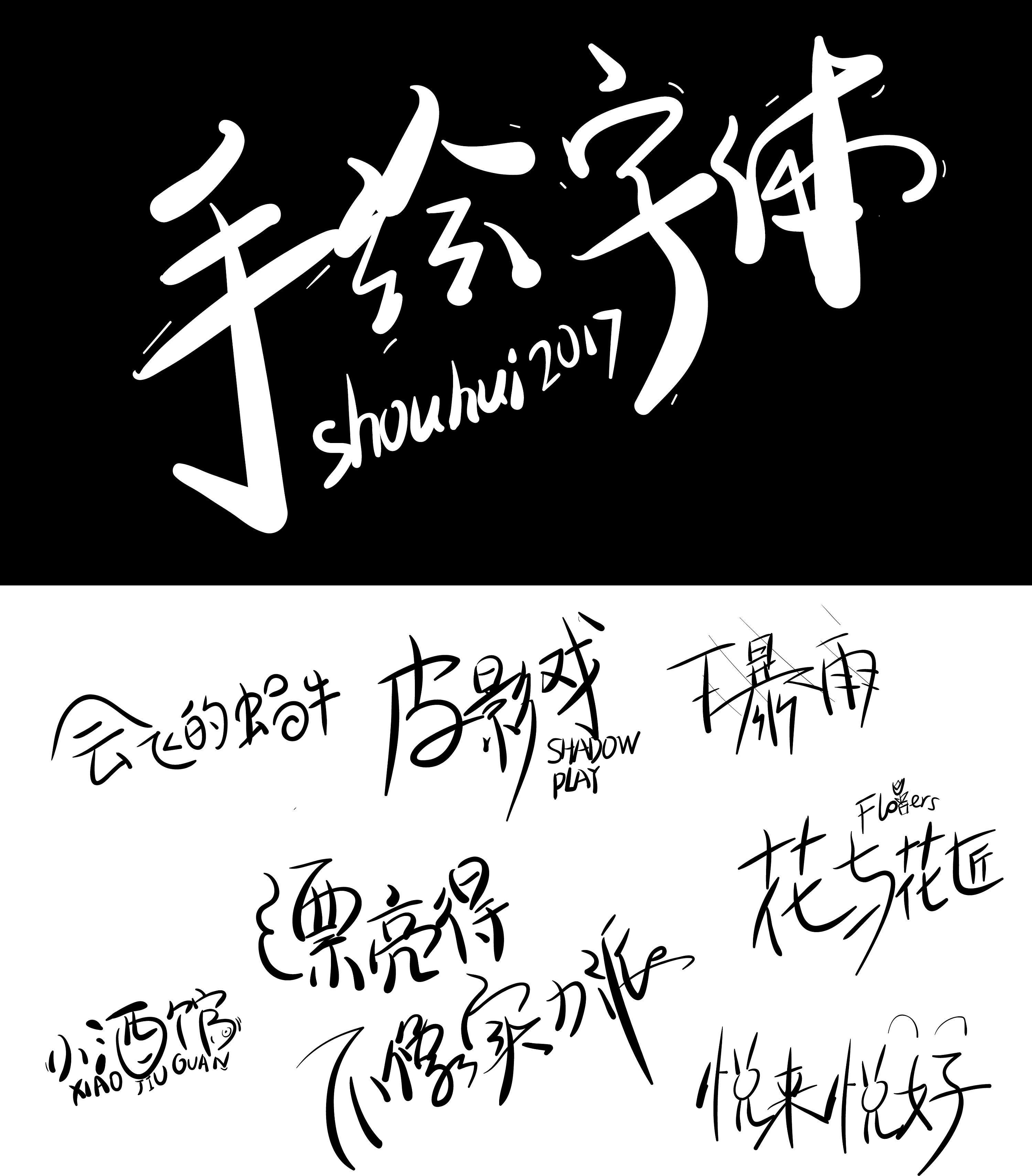 手绘字体1