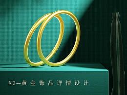 黄金饰品详情设计视觉合集x2