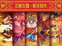 SA9527-绘鼠年 & 迎新春(附带源文件大礼包)