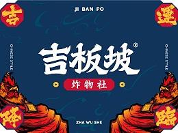 吉板坡炸物社(香酥炸鸡)——吉时到·就吃鸡