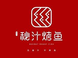 李霆-藏式秘汁烤鱼-鱼logo品牌设计餐饮标志设计