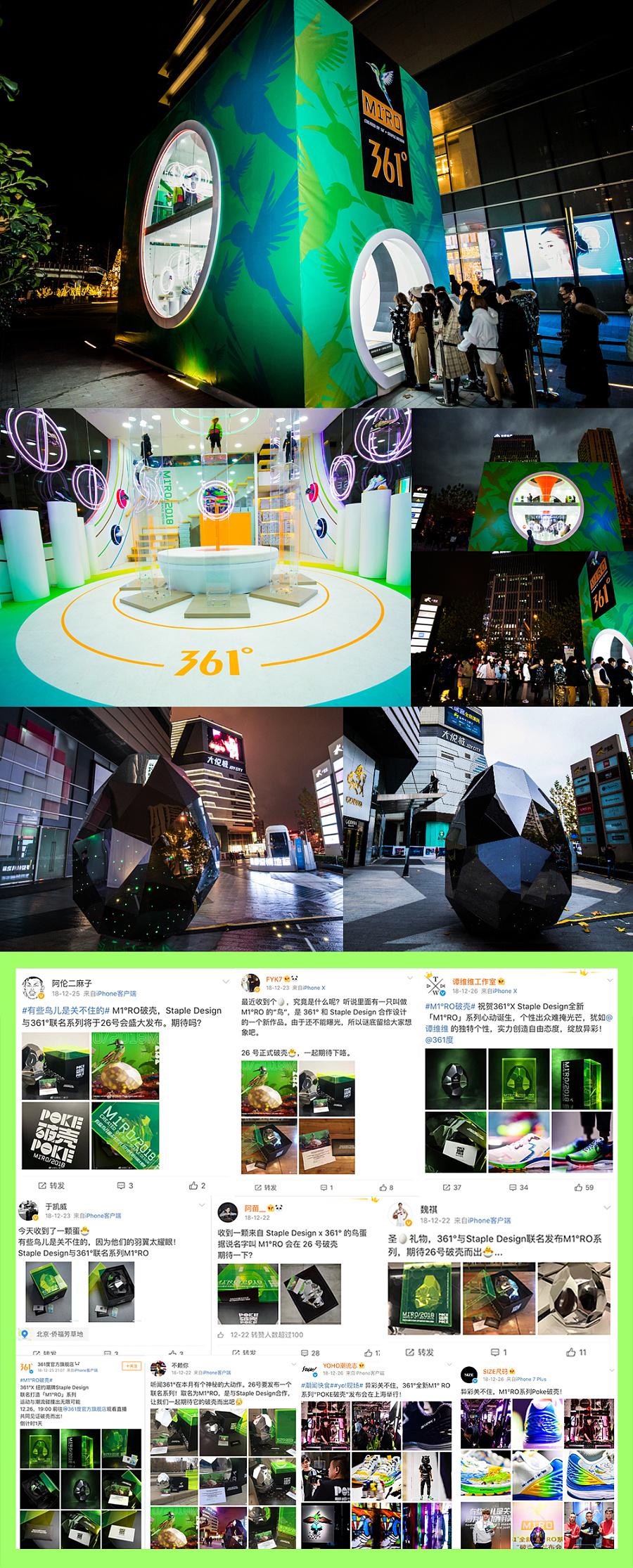 查看《M1°RO「破壳而出」潮流艺术展与新品发布会》原图,原图尺寸:1000x2478
