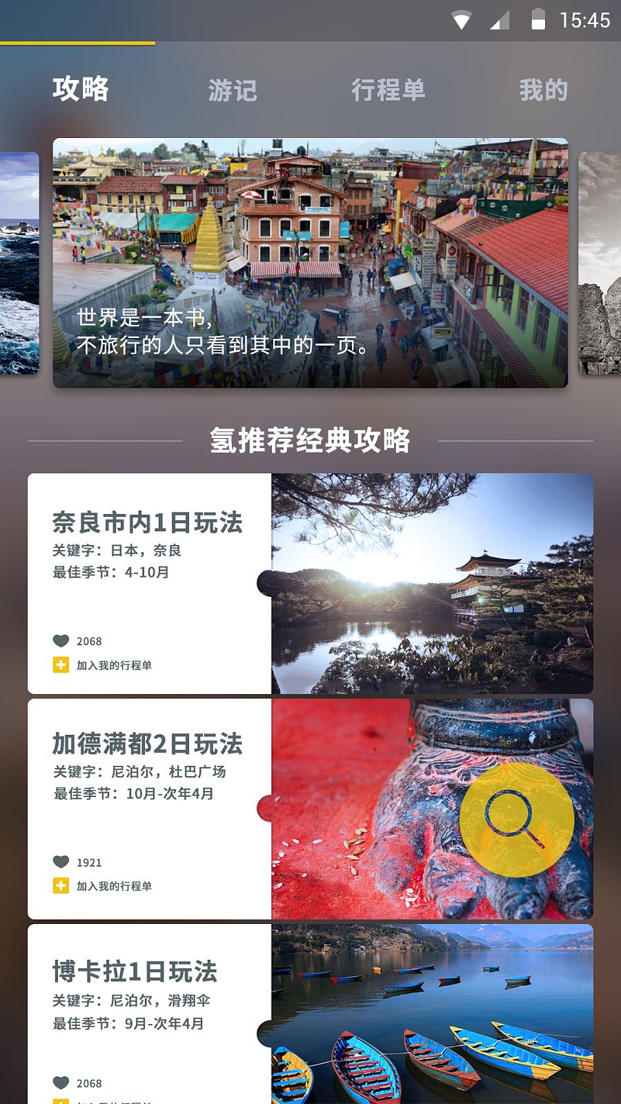 旅游界面类app改版尝试~ 移动坚果/APP设备 U攻略攻略收集图片