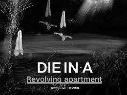 死在旋转公寓-发光曲线