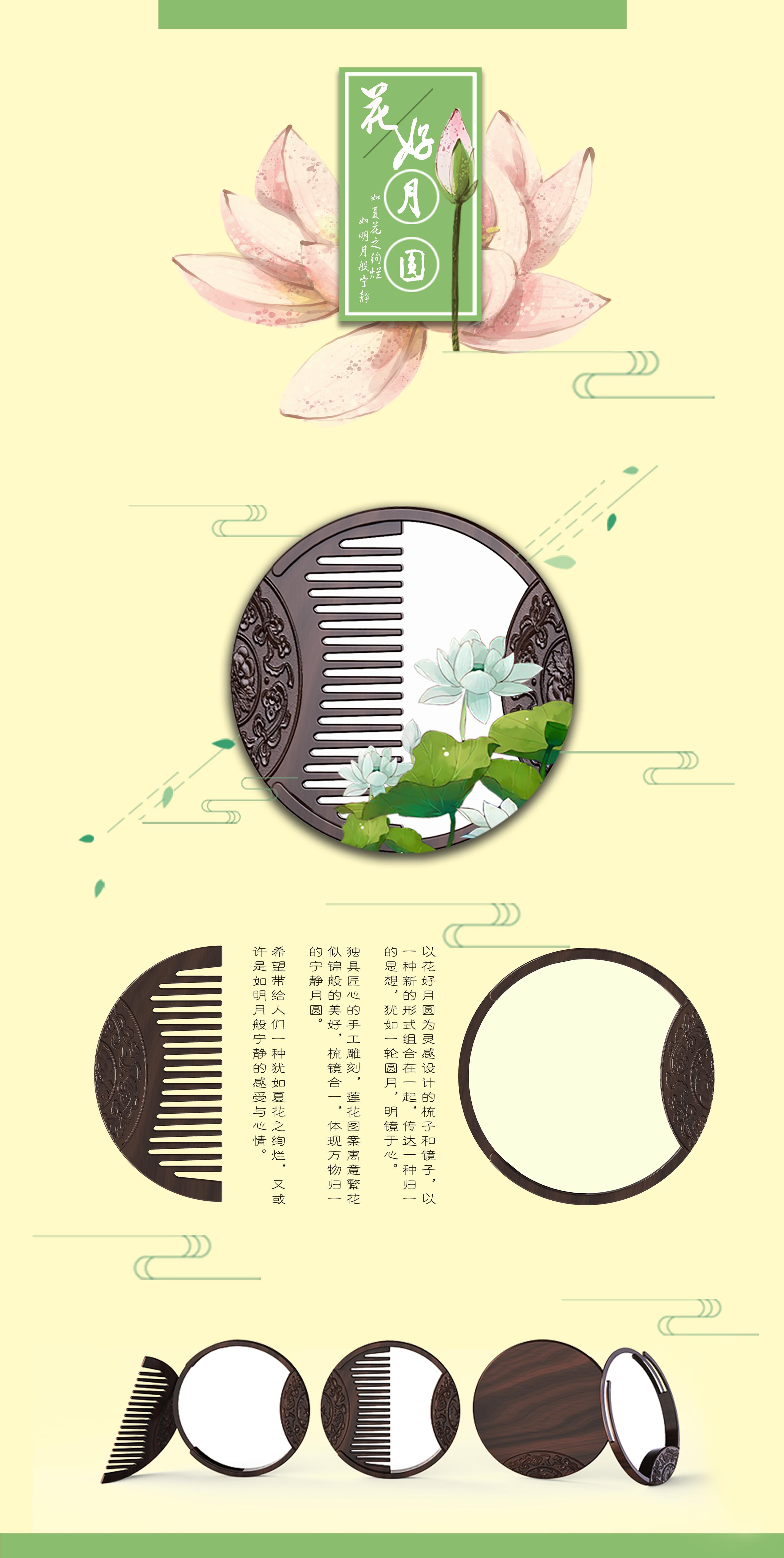 花好月圆|工业/产品|礼品/纪念品|demo一ln - 原创