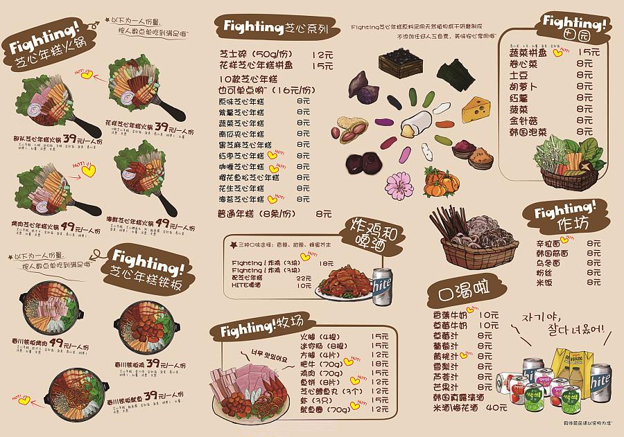 韩国菜单设计.