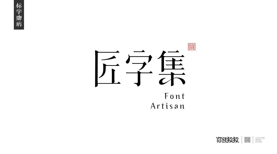 匠字集|2016平面设计回顾|字体/字体|字形|jack任务设计表现性图片