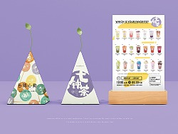 餐饮品牌设计  七茶