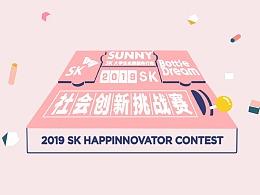 BD × SK 社会创新挑战赛2019开场动画