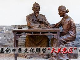 中医药是中华文明瑰宝,传承中医文化雕塑——大美艺匠