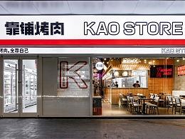 餐饮空间设计-get烤肉新物种,便利店居然可以吃烤肉!
