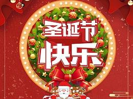 圣诞节系列活动 易拉宝 kt 单页 pop app页面等