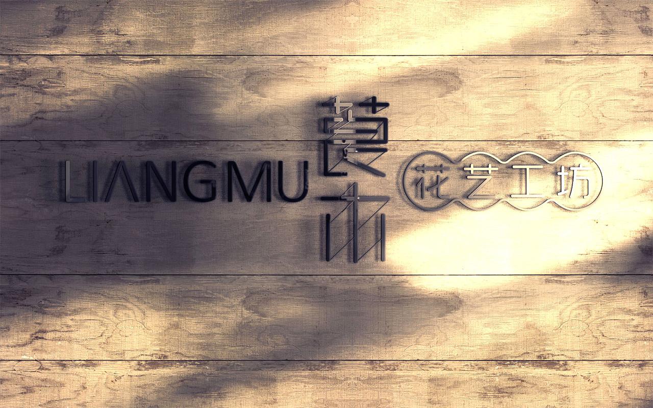 莨木坊-盐城标志设计图片