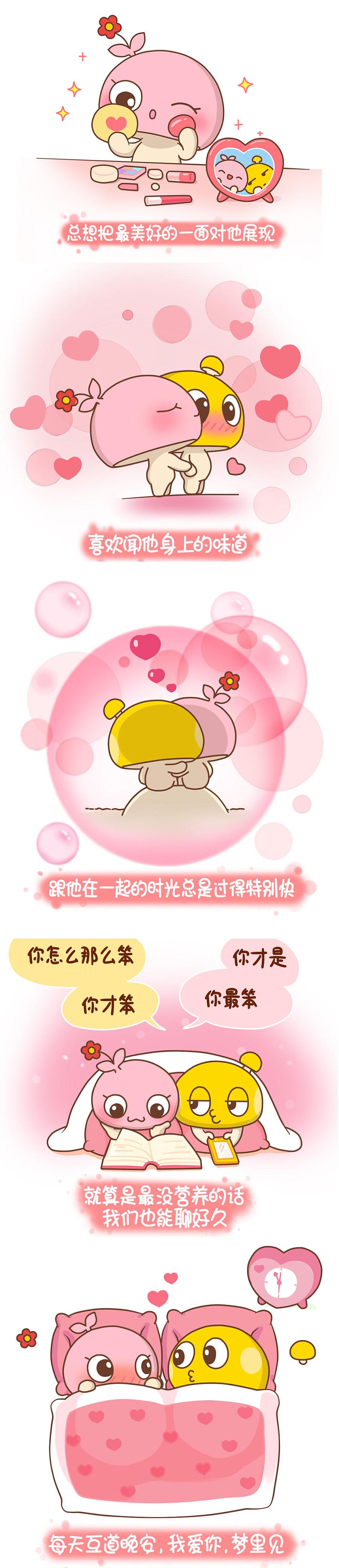 查看《蘑菇点点之爱的点点滴滴011~020》原图,原图尺寸:1080x4990