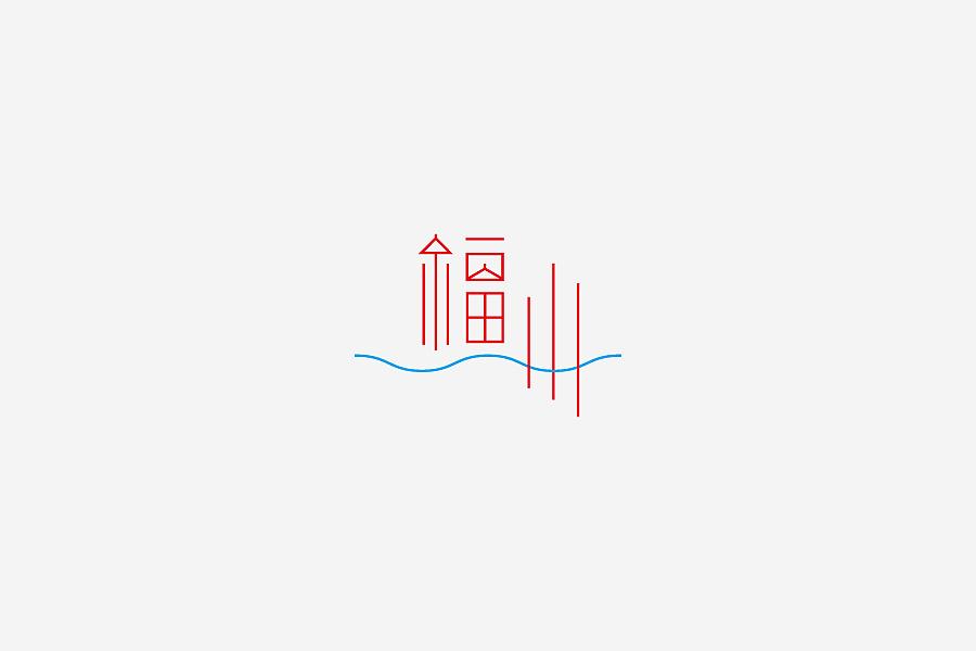 福州·三山两水一条江图片