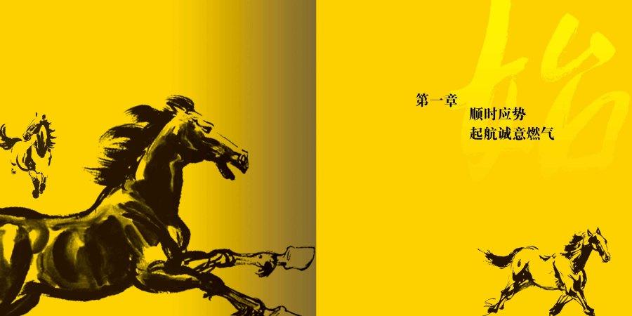 淄博燃气诚意十周年画册设计奥臣策划设计 书家具厂消防的举报图片