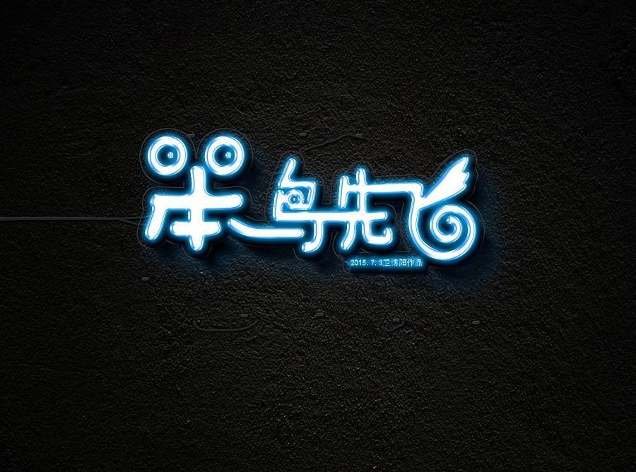 笨鸟先飞[字体v字体]|草图/平面|字形|卫博阳-原简述字体的绘制方法图片