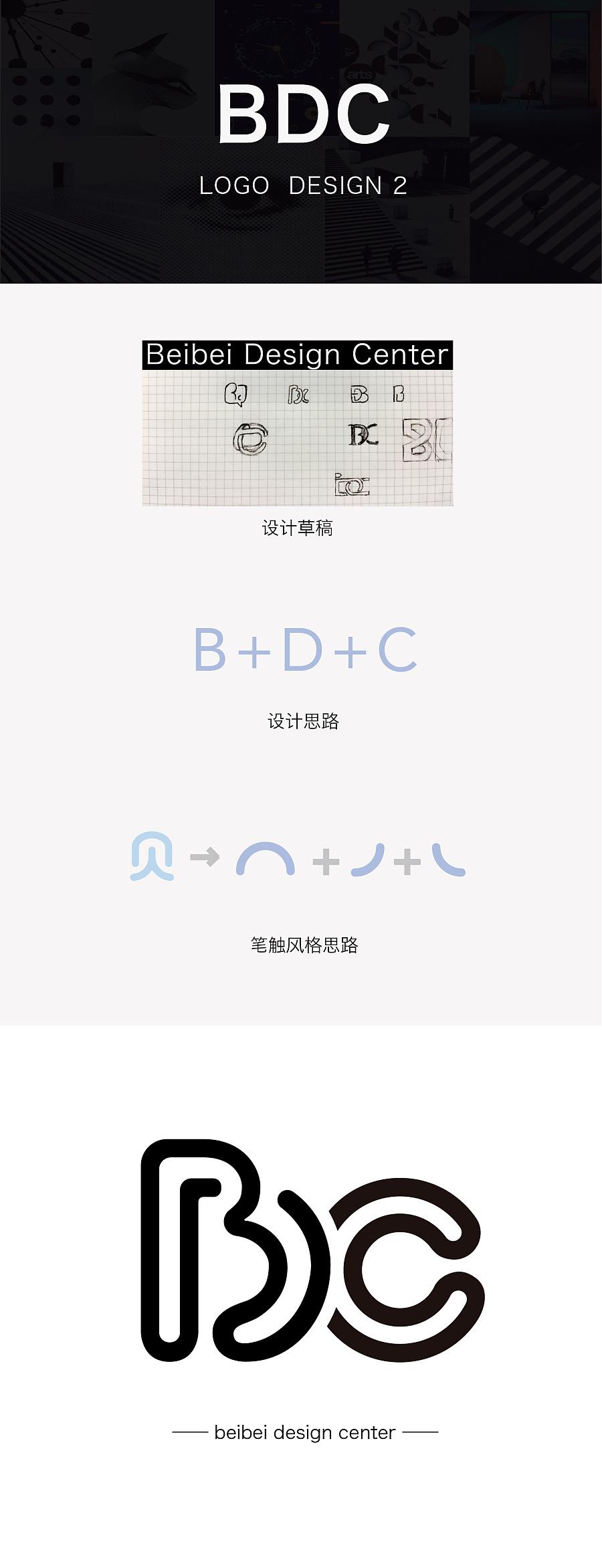 贝贝设计中心logo方案2图片