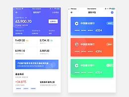 金融类App部分页