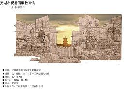芜湖市反腐倡廉教育馆---设计与制作【一】