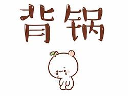 【表情×长草颜团子】谁来接天外飞锅??