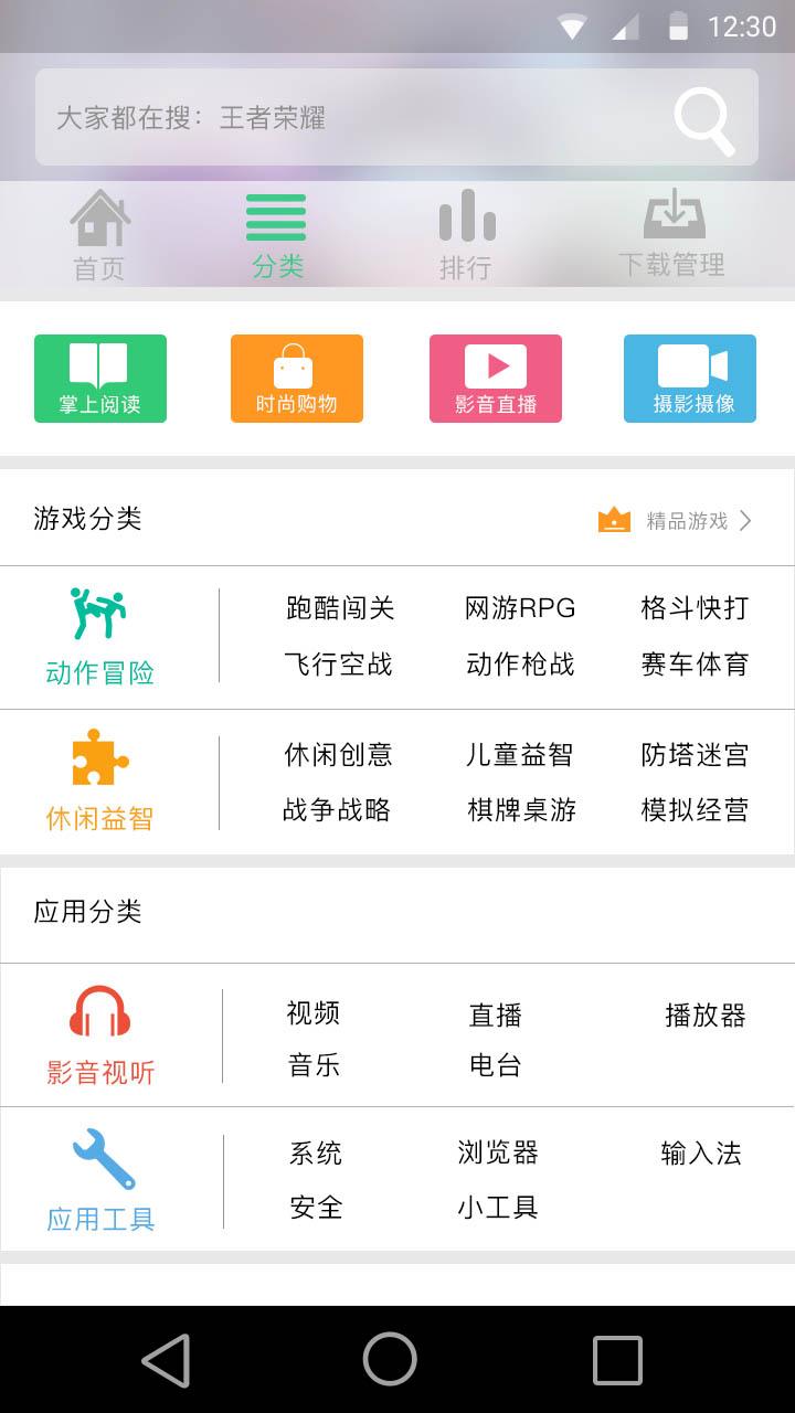 Android5.0下载软件APP v界面界面/APP书籍 U实木家具设计设备图片