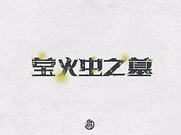 2018年字体设计第十弹 高畑勋作品字体设计