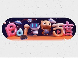六一儿童节【百度 Doodle 设计】2020