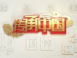 京剧文化《传承中国》片头
